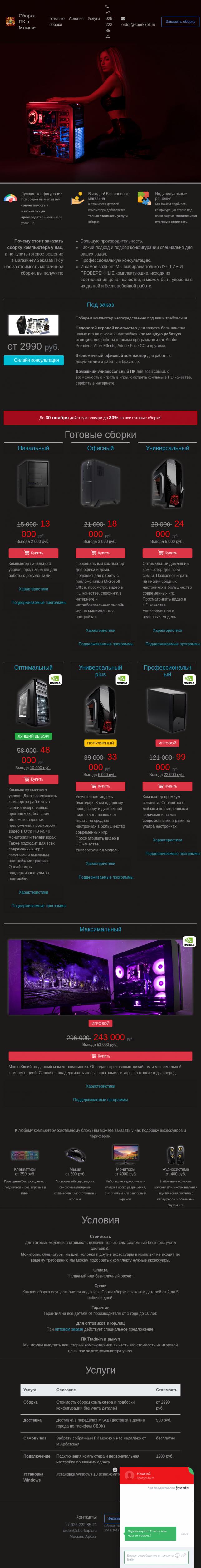 sborkapk.ru